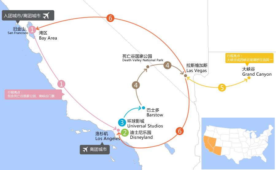 [洛杉矶,迪士尼或圣地亚哥,环球影城,死亡谷国家公园